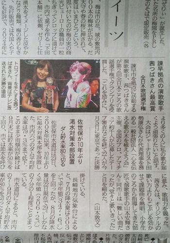 ブログ用(西日本新聞).JPEG